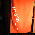 03_暖簾